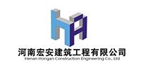 河南宏安建筑工程有限公司
