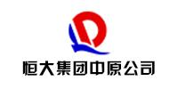 恒大地产集团郑州有限公司