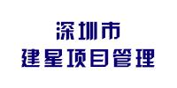 深圳市建星项目管理顾问有限公司河南分公司
