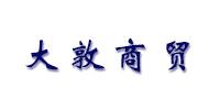 河南大敦商贸有限公司