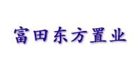 郑州富田东方置业发展有限公司