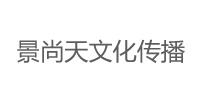 郑州景尚天文化传播有限公司