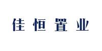 河南佳恒置业有限公司