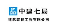 中建七局建筑装饰工程有限公司