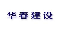 华春建设工程项目管理有限责任公司郑州分公司