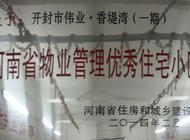 河南日康物业服务有限公司企业形象