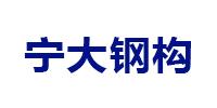 郑州宁大钢构有限公司