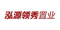 郑州泓源领秀置业有限公司