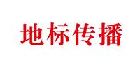 河南地标传媒广告有限公司