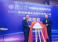 郑州凯浦实业股份有限公司企业形象