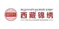 西藏锦绣商品交易中心有限公司