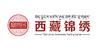 西藏锦绣电子商务有限公司郑州分公司