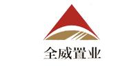 河南省全威置业有限公司