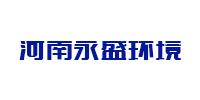 河南永盛环境检测工程有限公司