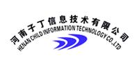 河南子丁信息技术有限公司