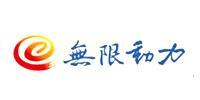 河南无限动力软件科技有限公司