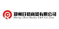 郑州市日初商贸有限公司(del)