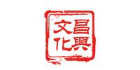 上海昌兴文化传媒有限公司