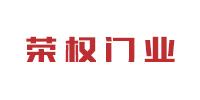 河南荣权门业有限公司