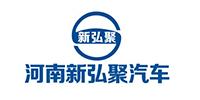 河南新弘聚汽车服务有限公司