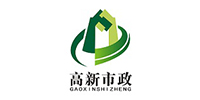 郑州高新市政建设有限公司