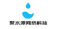 上海聚水潭网络科技有限公司