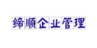 郑州缔顺企业管理咨询有限公司