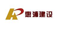 河南省惠浦建设发展有限公司