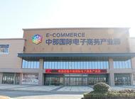 中部国际电子商务产业园企业形象
