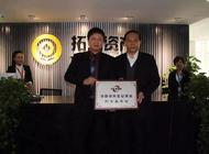 拓天伟业(北京)资产管理集团有限公司企业形象