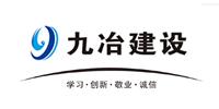 河南九冶建设有限公司