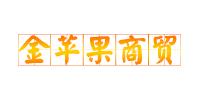 郑州金苹果商贸有限公司