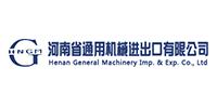 河南省通用机械进出口有限公司