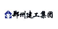 郑州建工集团有限责任公司