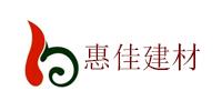 郑州惠佳建材有限公司