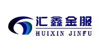 四川汇鑫嘉州汽车销售有限公司