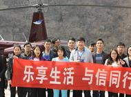 河南乐信信息技术有限公司企业形象