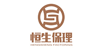 恒生商业保理(深圳)有限公司