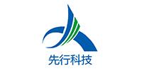 河南省先行科技有限公司