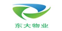 东大物业公司