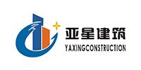 河南亚星建筑安装工程有限公司