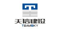 河南天信建设工程有限公司