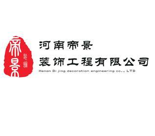 河南帝景装饰工程有限公司