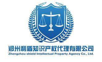 郑州利盾知识产权代理有限公司