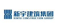 河南新宇建筑集团有限公司