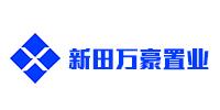 河南新田万豪置业有限公司