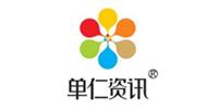 深圳市单仁资讯有限公司