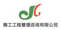 河南精工工程管理咨询有限公司