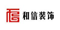 河南和信装饰工程有限公司