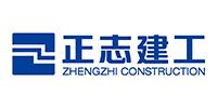湖南正志建筑工程有限公司河南分公司